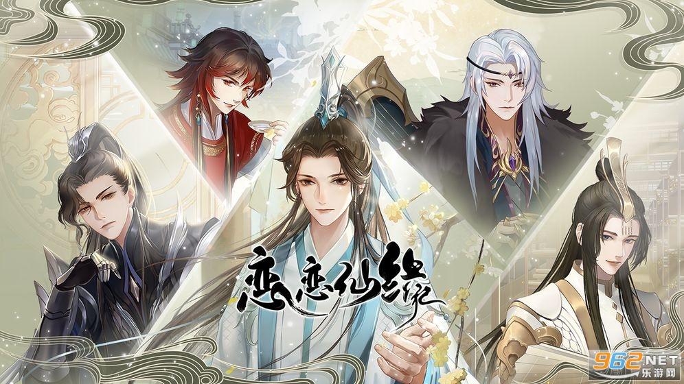 恋恋仙缘破解版v1.0安卓版截图5