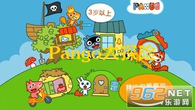 Pango大探险破解版