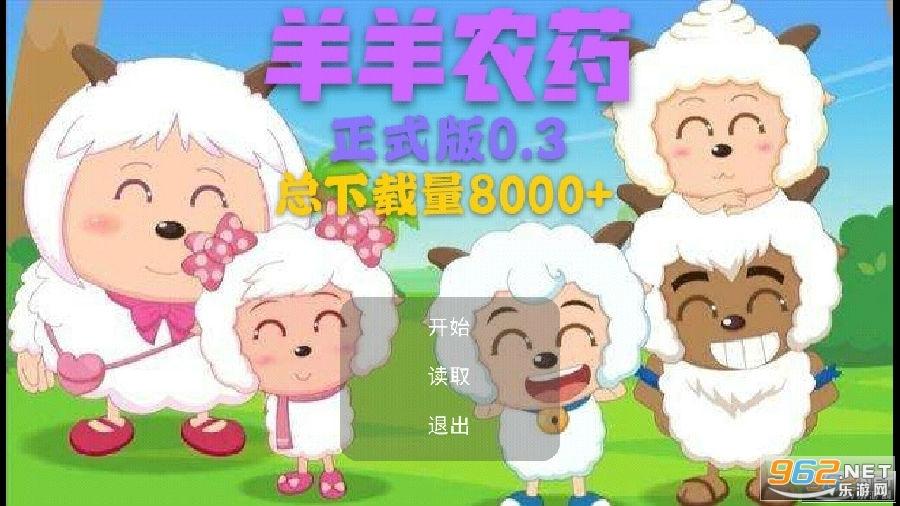 羊羊荣耀美羊羊