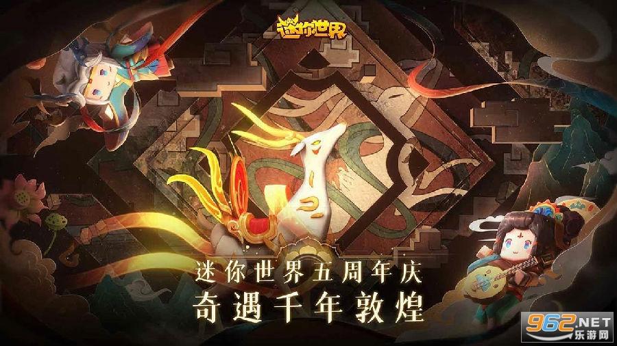 迷你世界mini1.cn官方版