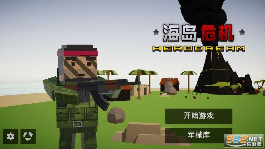 海岛危机2中文版
