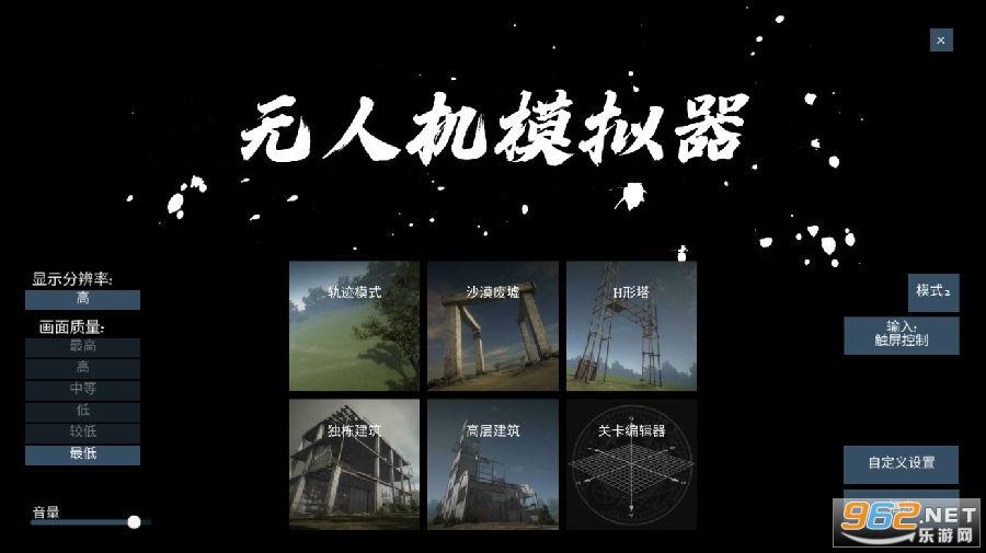 无人机模拟器中文版下载