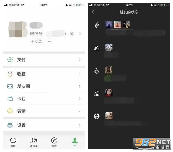 微信更新8.0.4版本