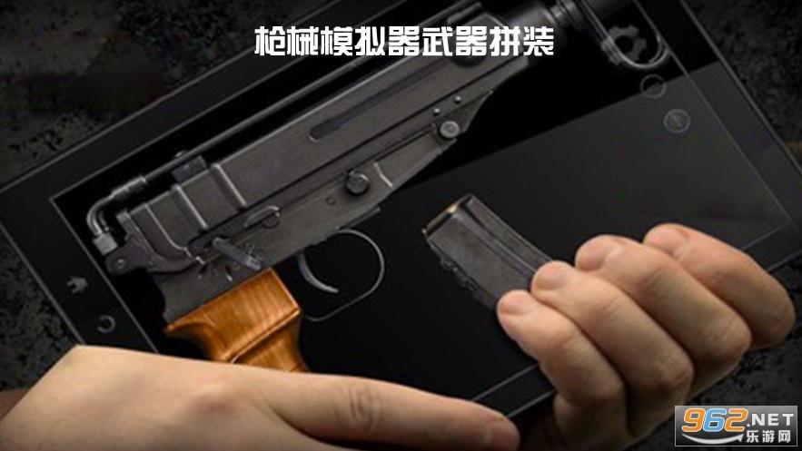��械模�M器:武器拼�b游��
