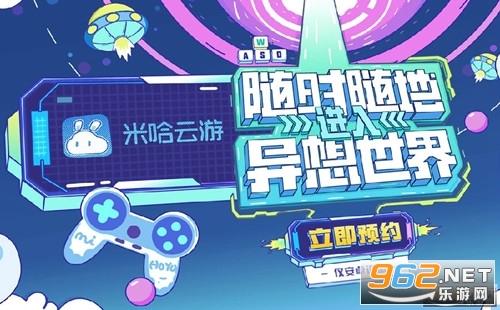 米哈云游官网入口 米哈游云游戏平台