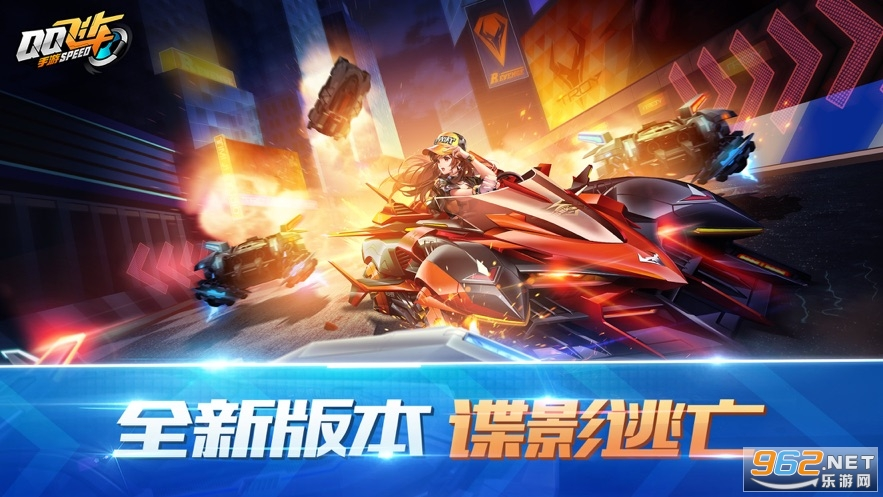 QQ飞车苹果版
