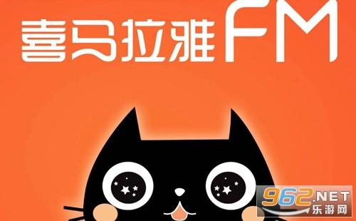 喜马拉雅FM ios官方版