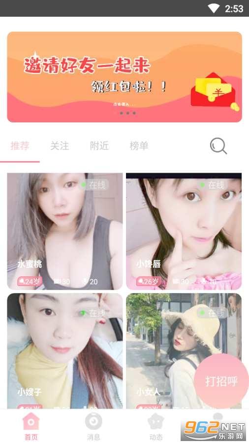 卿缘交友app