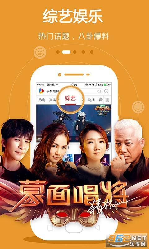 手机电视CIBN去广告去升级版