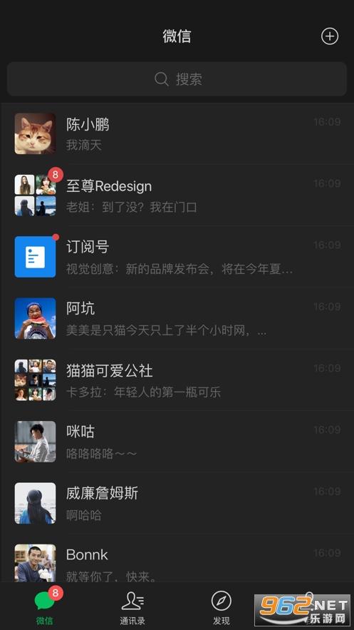 微信8.0.5 ios版
