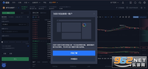 okex交易平台PC电脑版