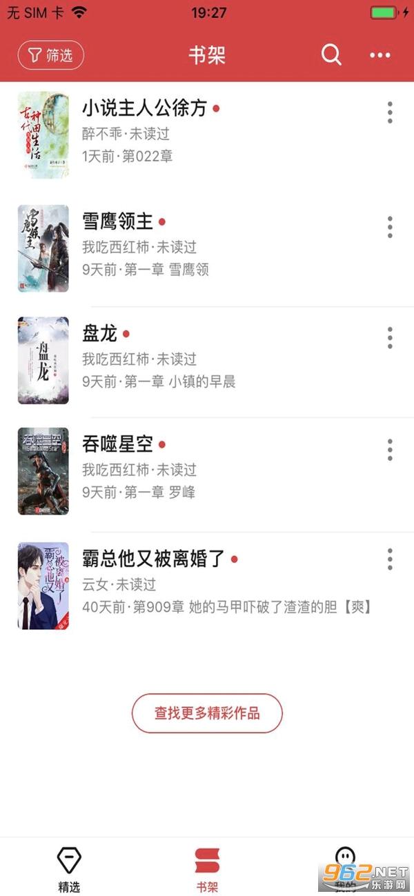 起源阅读小说app
