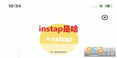 instap是啥 instap怎么使用怎么激活