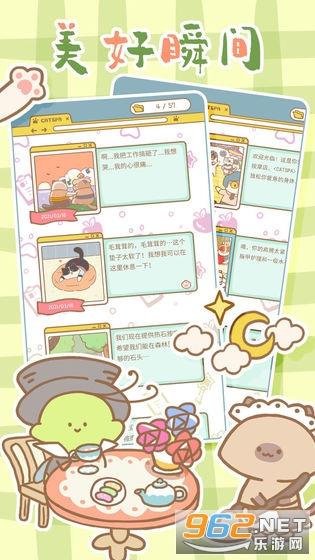 猫猫水疗馆游戏v1.0.1 中文版截图1