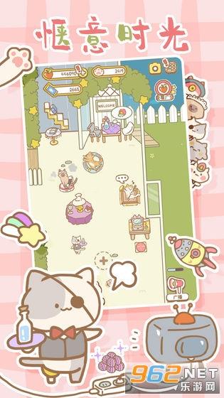 猫猫水疗馆游戏v1.0.1 中文版截图3