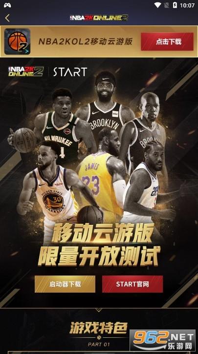 NBA2KOL2助手APP官方版截�D3