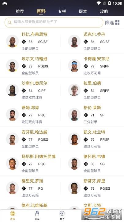 NBA2KOL2助手APP官方版截�D4