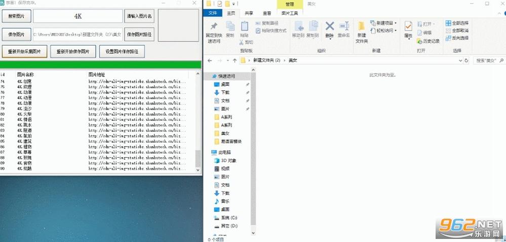 关键词4K图片采集软件(电脑高清壁纸)截图0