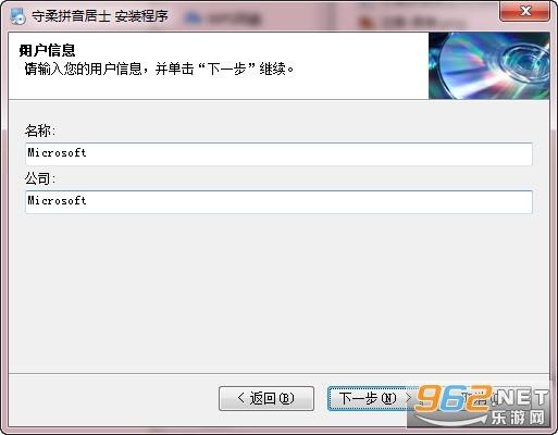 守柔拼音居士改良版v3.0 (汉字注音)截图1