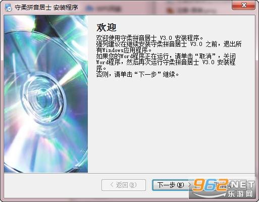 守柔拼音居士改良版v3.0 (汉字注音)截图2