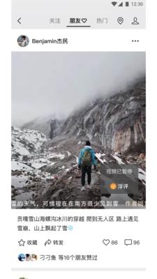 微信官方最新版安卓版截图3