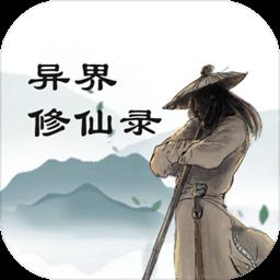 异界修仙录游戏v0.0.4 单机版