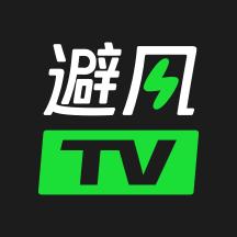 避风TV官方版手机版