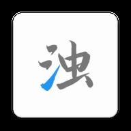 清�岚沧�11清理工具