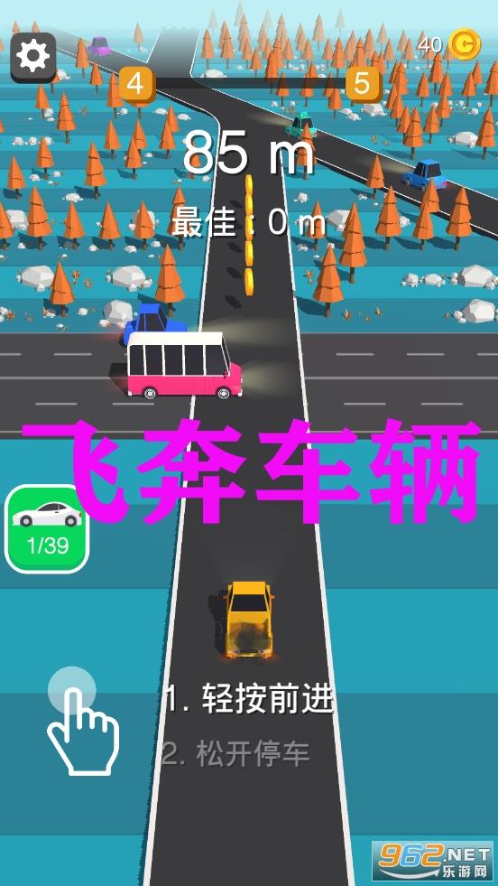 �w奔��v游��v1.9.6 中文版截�D0