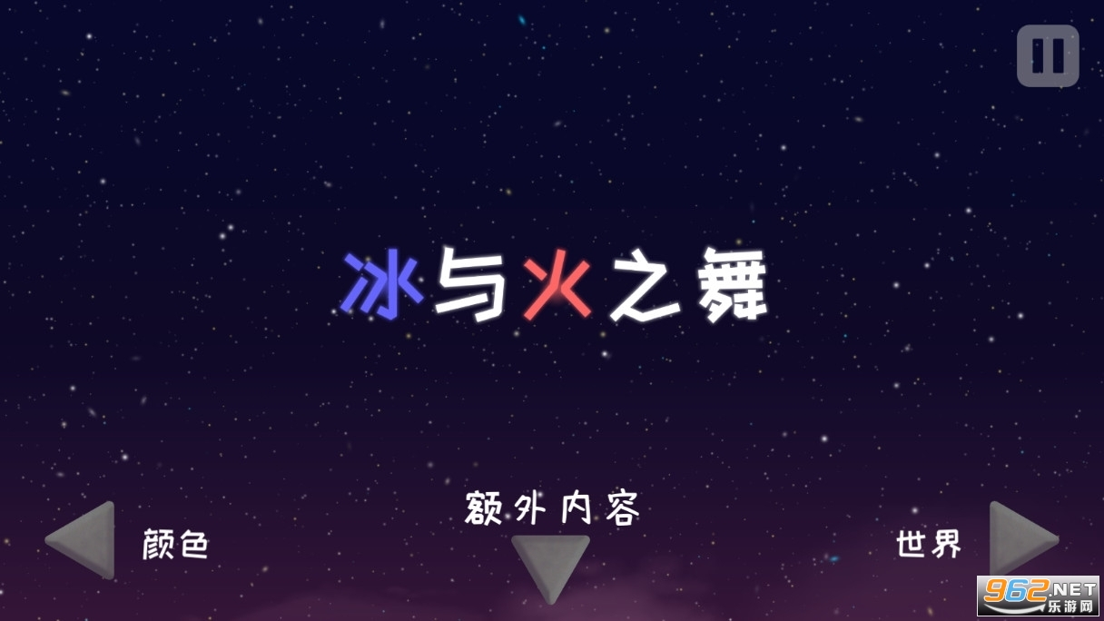 冰�c火之舞手�C版2021v1.12.0安卓版截�D4