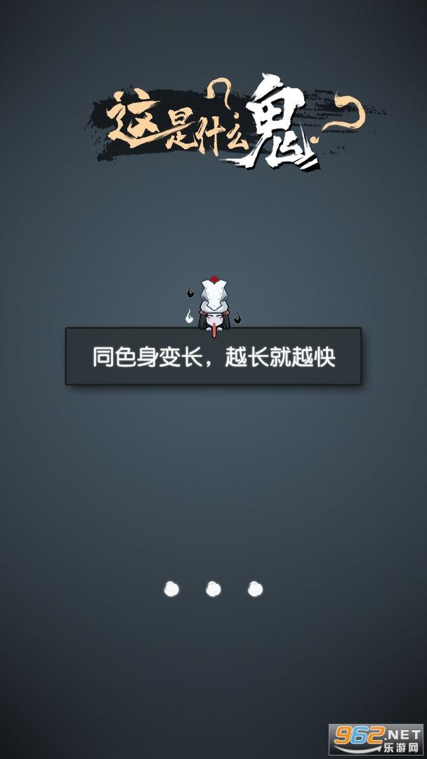 �@是什么鬼最新版v1.0 安卓版截�D3