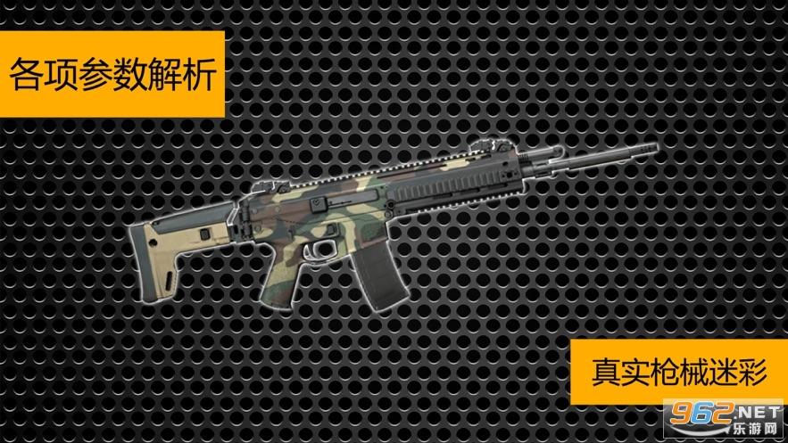 ��械模�M器:武器拼�b游��v3.1.0 �O果版截�D1