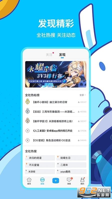 米哈游游�蚱脚_手�C版官方下�d截�D3