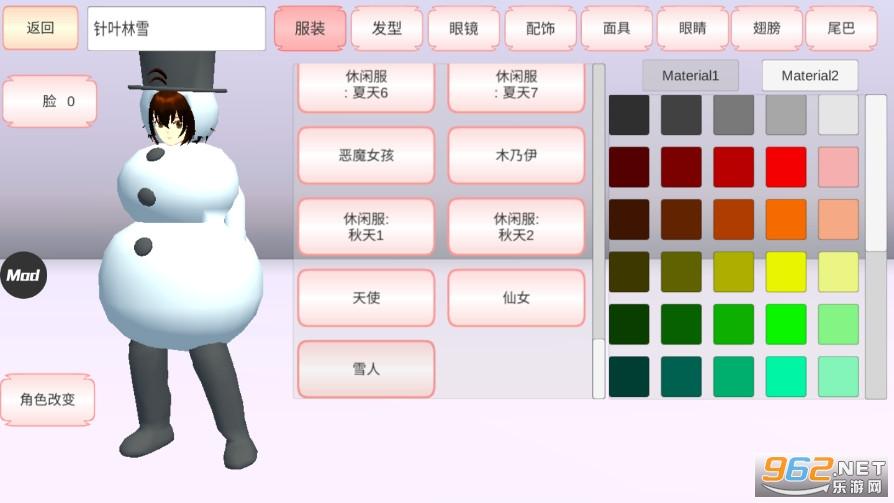 樱花校园模拟器4月最新版中文版无广告截图0