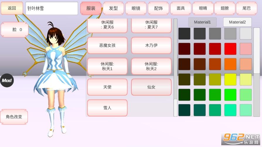 樱花校园模拟器6月最新版无广告截图1