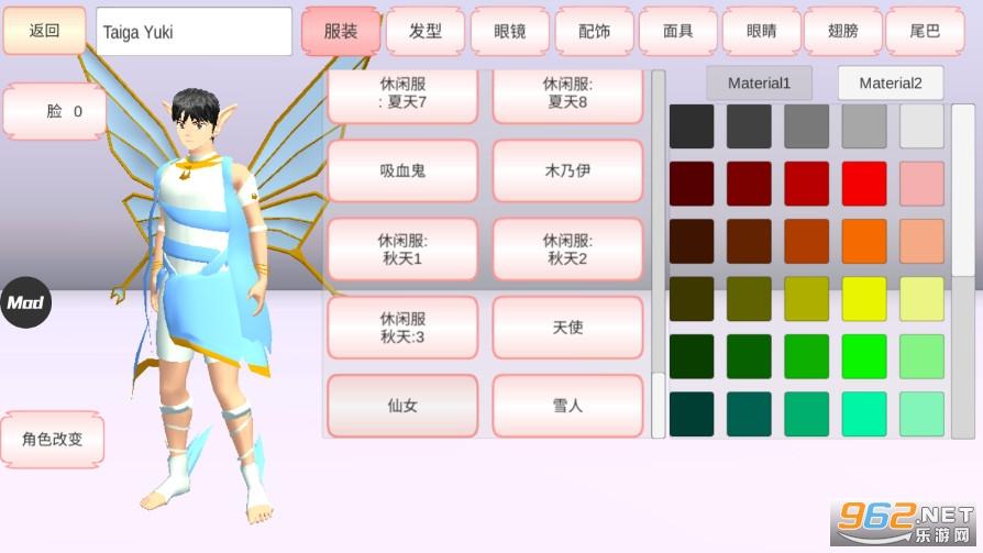 樱花校园模拟器6月最新版无广告截图2