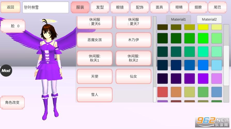樱花校园模拟器6月最新版无广告截图4