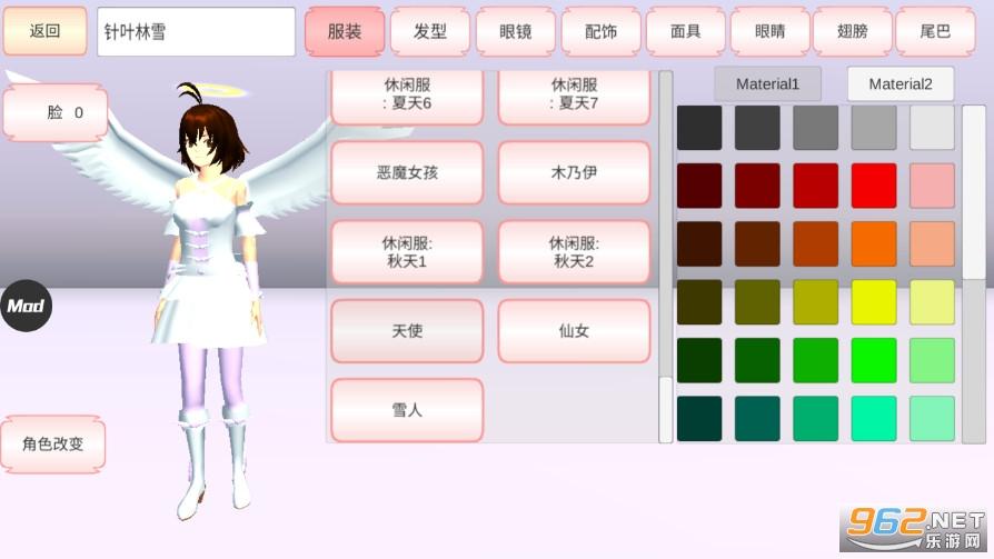 樱花校园模拟器6月最新版无广告截图3
