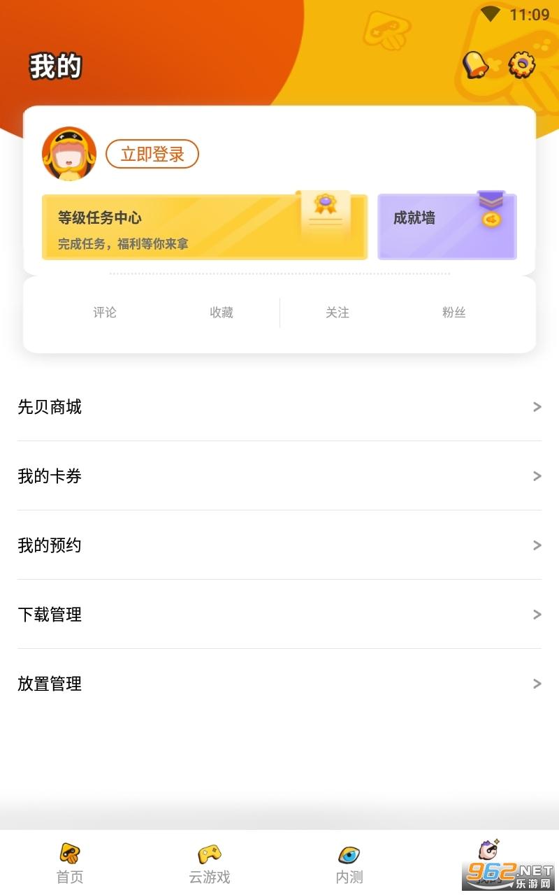 腾讯先游app官方
