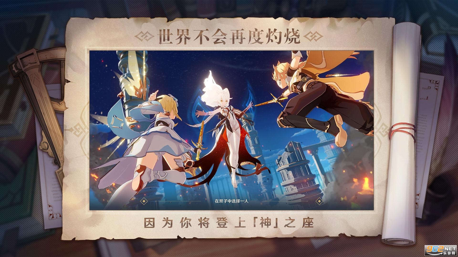 原神云游戏官方不封号截图3