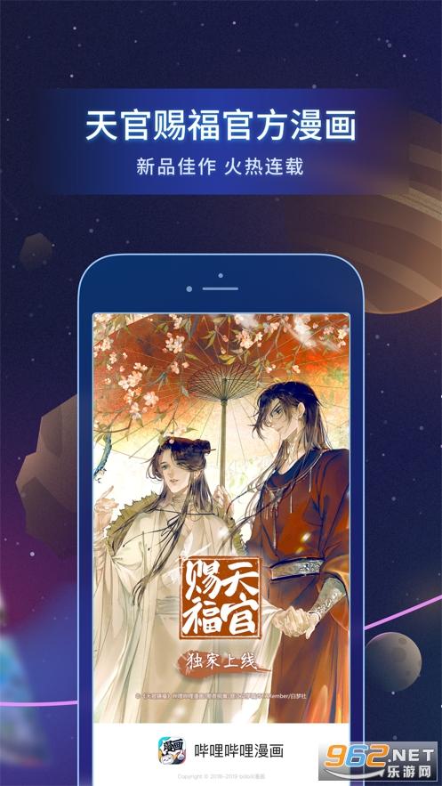 哔哩哔哩漫画app最新版v3.13.0截图4