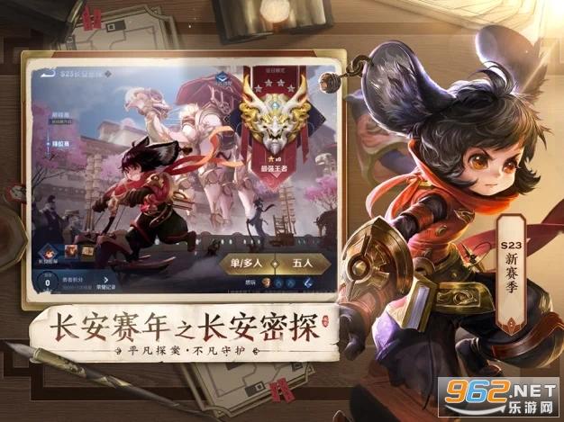 王者荣耀官方版v2021最新版截图3