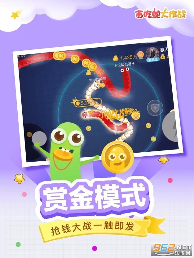 貪吃蛇大作戰官方正版v4.4.18.3 安卓版截圖1
