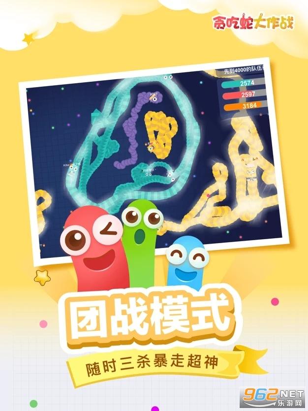 貪吃蛇大作戰官方正版v4.4.18.3 安卓版截圖2