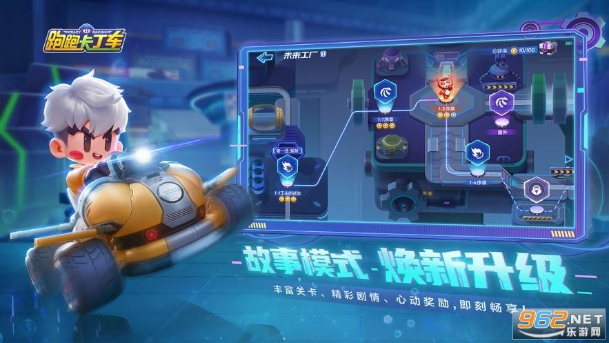 跑跑卡丁车官方竞速版正式版v1.10.2 官方最新版截图0