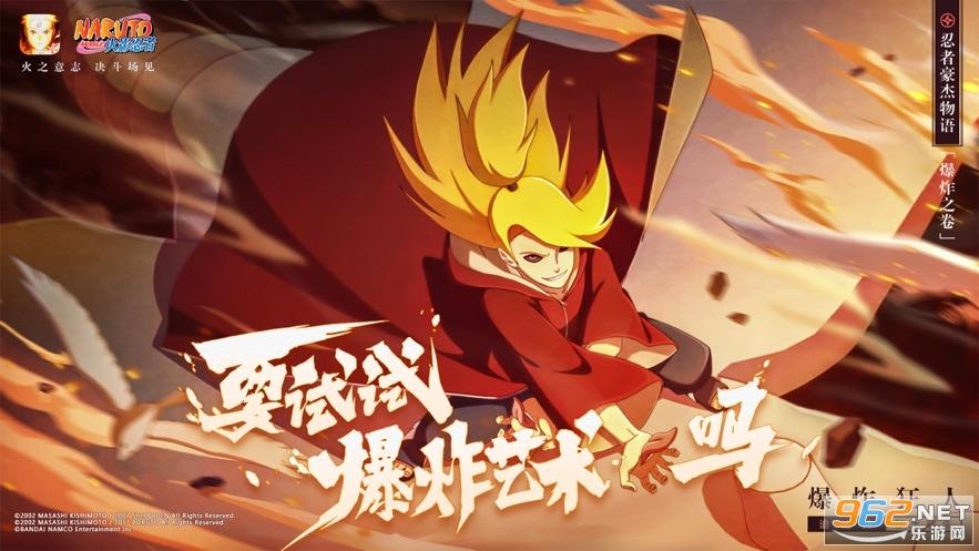 火影忍者手游ios版v1.46.26 最新版截图5