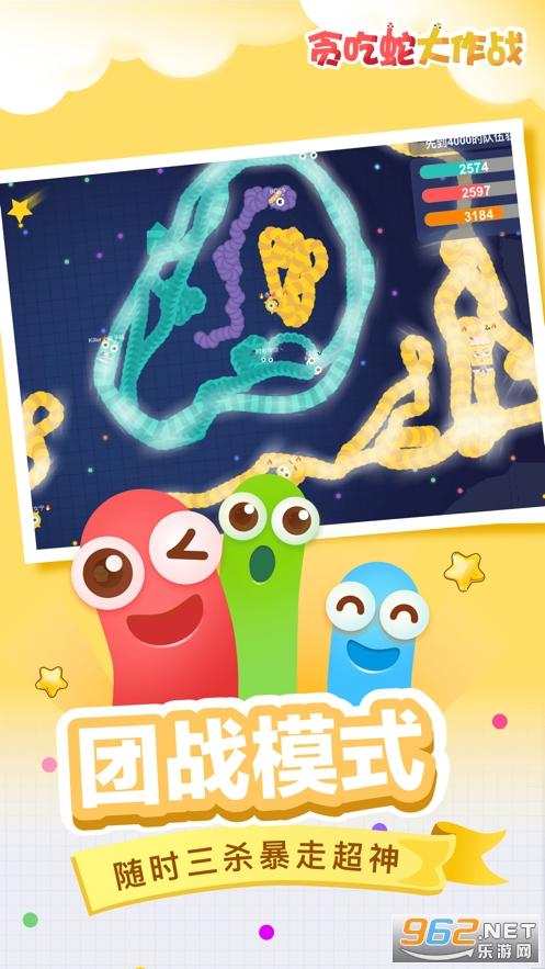 貪吃蛇大作戰ios官方版v4.4.18 最新版截圖0