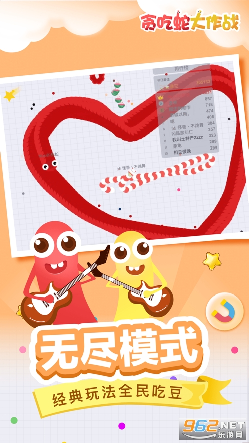 貪吃蛇大作戰ios官方版v4.4.18 最新版截圖3