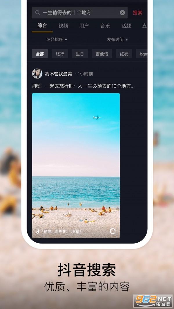 抖音短视频app苹果版v15.5.0 最新版截图1