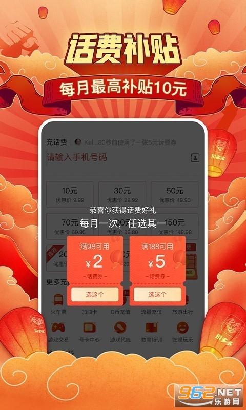 拼多多app官方版v5.58.0 安卓版截图1